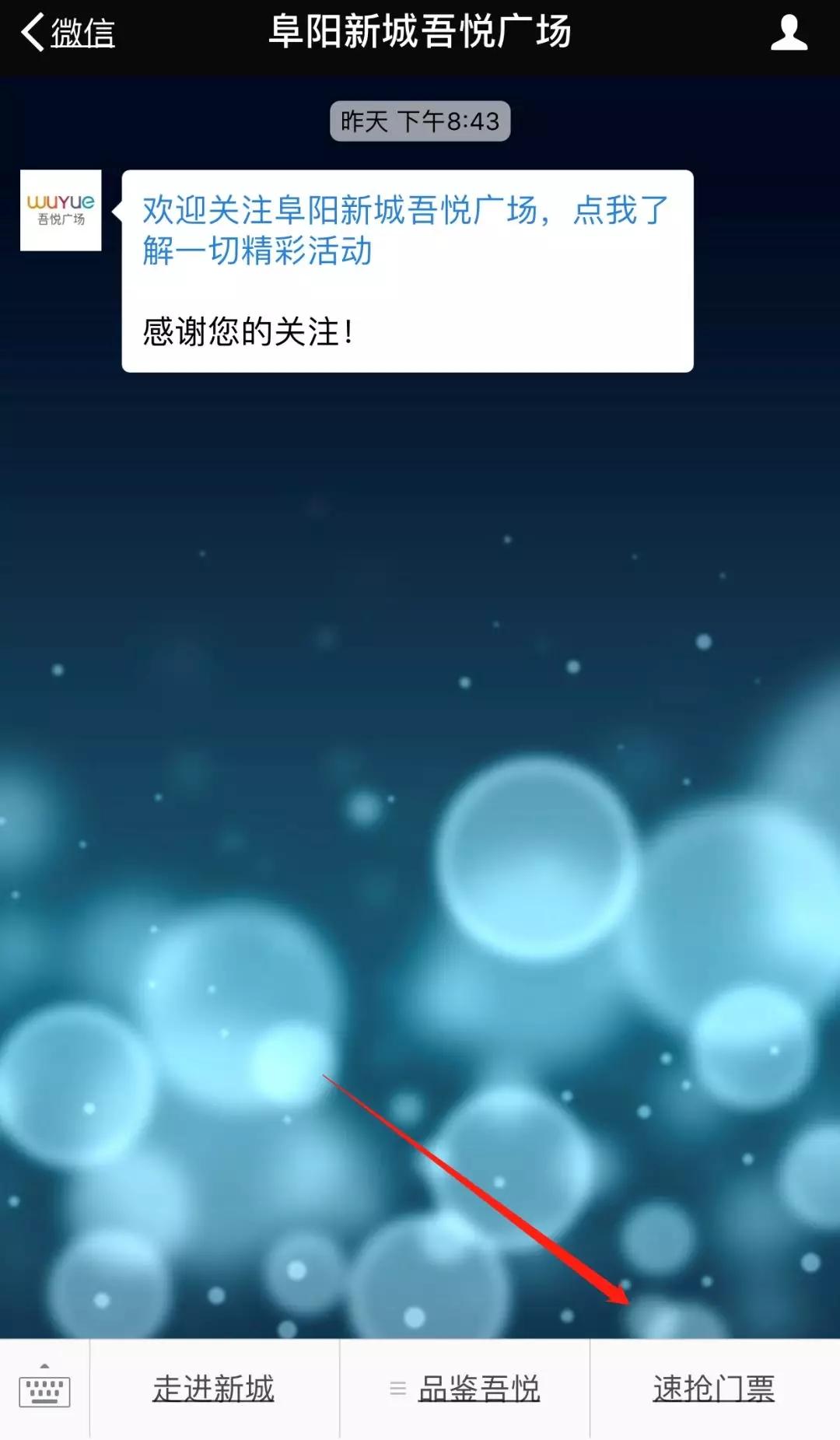 阜阳新城吾悦广场微信抢票