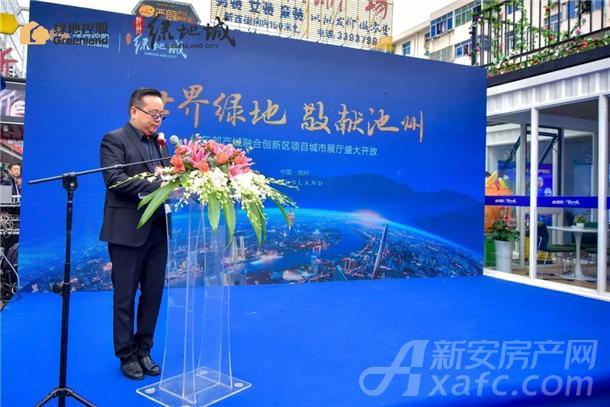 绿地控股集团安徽房地产事业部皖南区域公司总经理助理宋凯总致辞