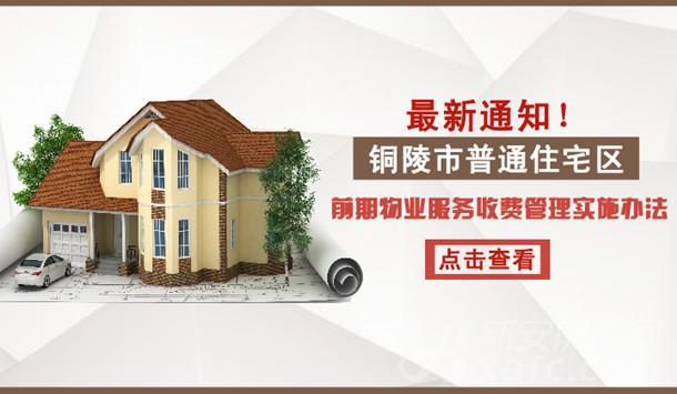 铜陵市普通住宅区前期物业服务收费管理实施办法