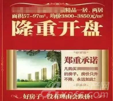 楼盘促销海报.jpg