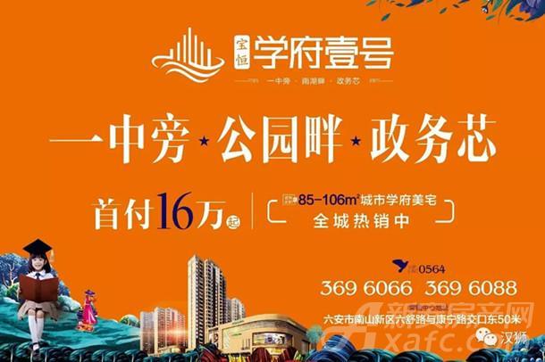 宝恒南山广场宣传图