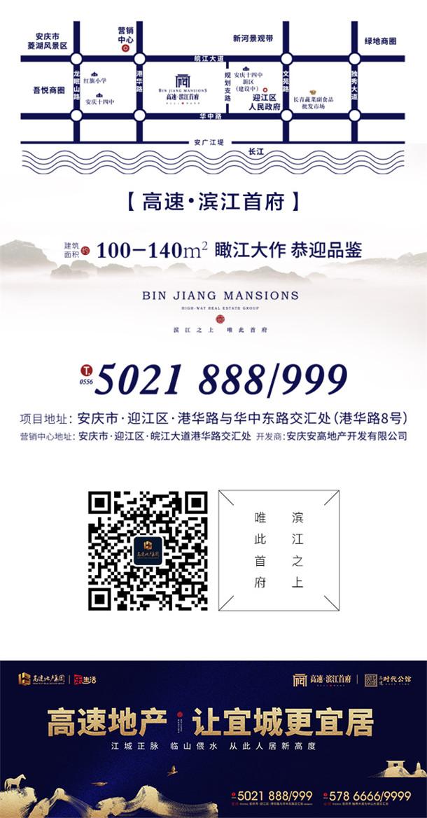 高速·滨江首府项目信息