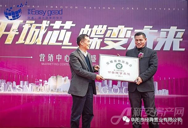 安徽省物流协会授予安东易连谷常务理事单位