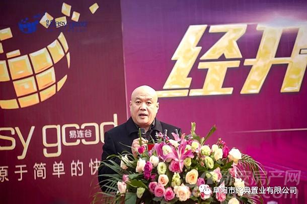 安东集团创始人,经典置业股东闫大立先生上台致辞