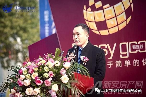 安徽瑜一凡商业管理有限公司副总经理 吕飞发言