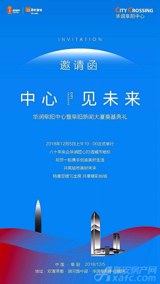 华润阜阳中心奠基典礼