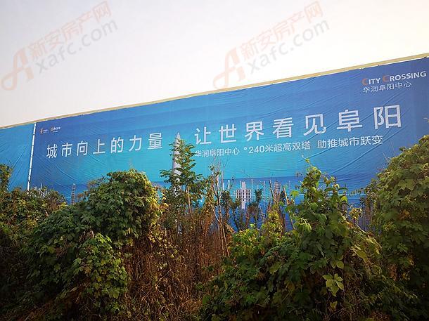 华润阜阳中心项目地围挡