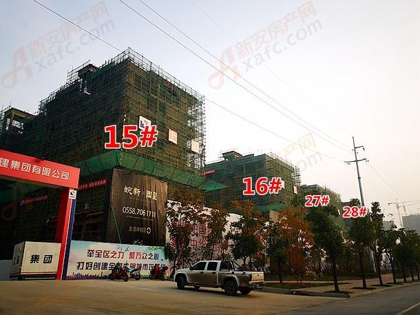 皖新国玺15#、16#、27#、28#项目进度