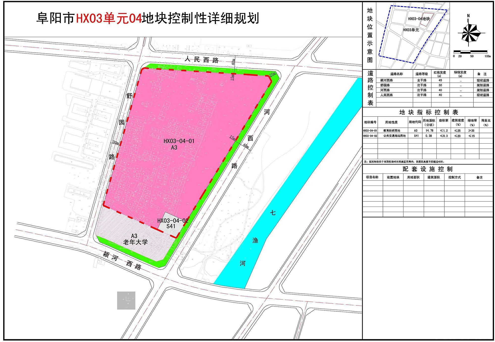 阜阳HX03单元04地块规划为教育科研及公共交通用地