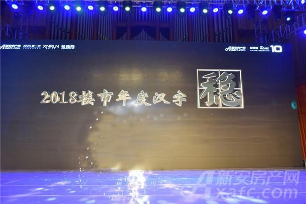2018年安徽楼市汉字发布