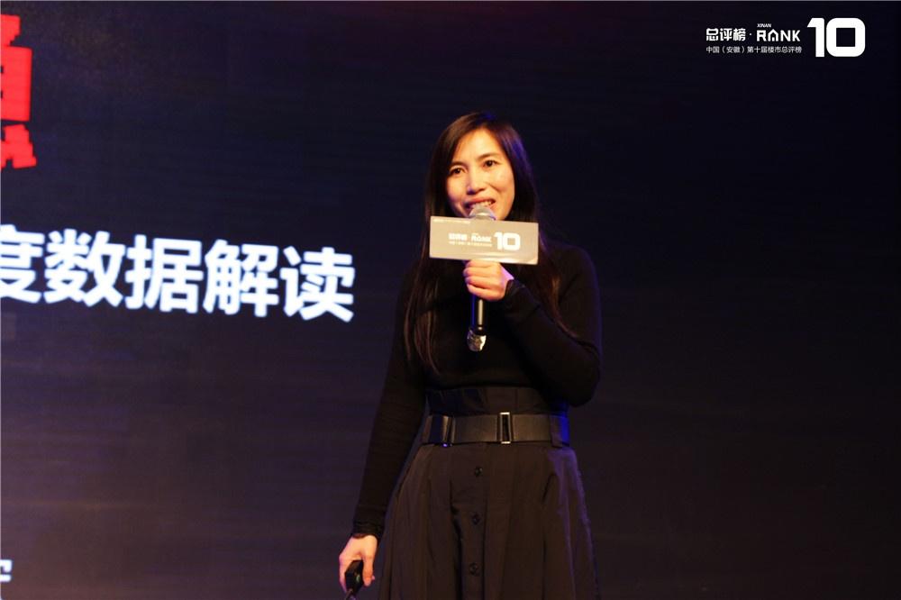 新安房产网总编辑、新安大数据研究院总负责人郑宏