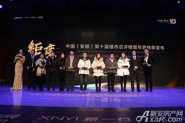 中国(安徽)第十届总评榜暨年度榜单发布颁奖盛典现场