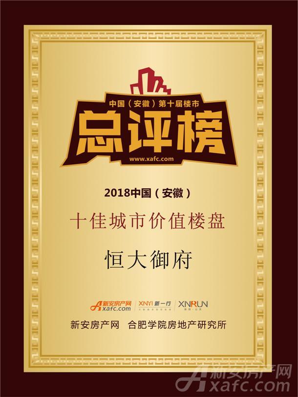 """恒大御府荣获2018楼市总评榜""""十佳城市价值""""楼盘殊荣"""