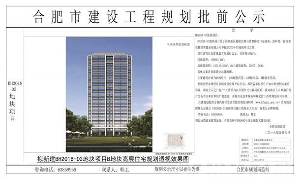绿城滨湖BH2018-03B地块高层住宅效果图