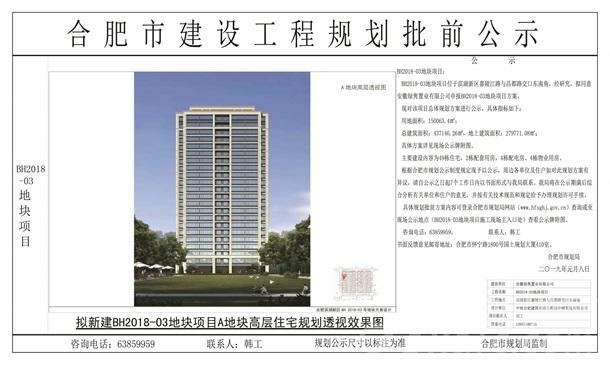 绿城滨湖BH2018-03A地块高层住宅效果图