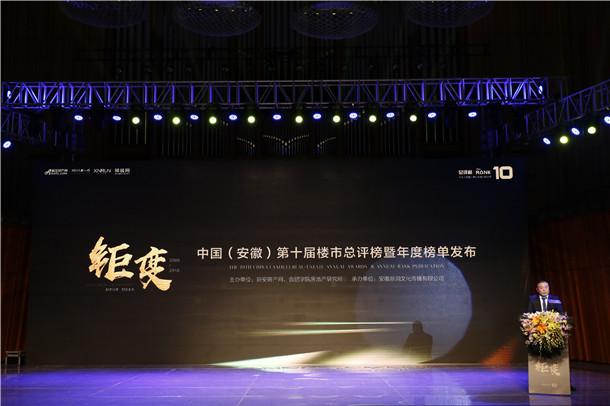 中国(安徽)楼市总评榜发布