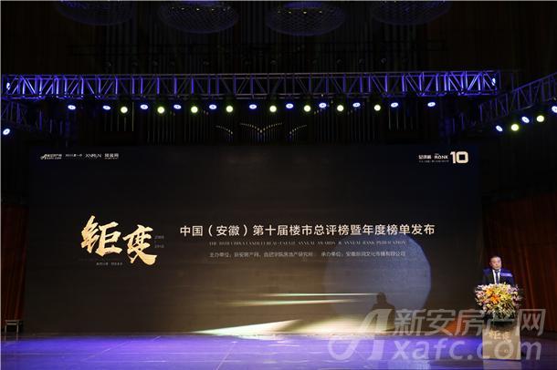 中国(安徽)第十届总评榜暨年度榜单发布颁奖盛典现场图