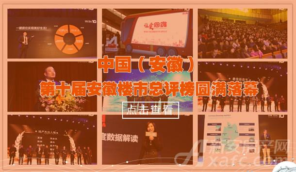 中国(安徽)第十届楼市总评榜圆满落幕