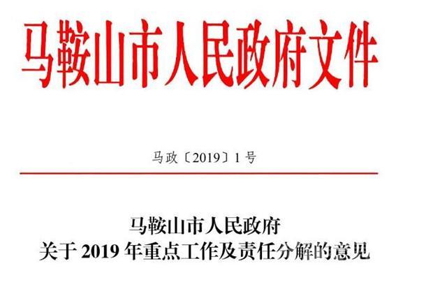 马政(2019)1号文件
