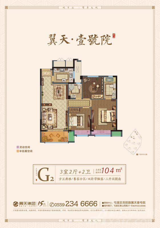 g3户型106平3室2厅2卫(三开间朝南/双卫/户型方正实用/独立大阳台)图片