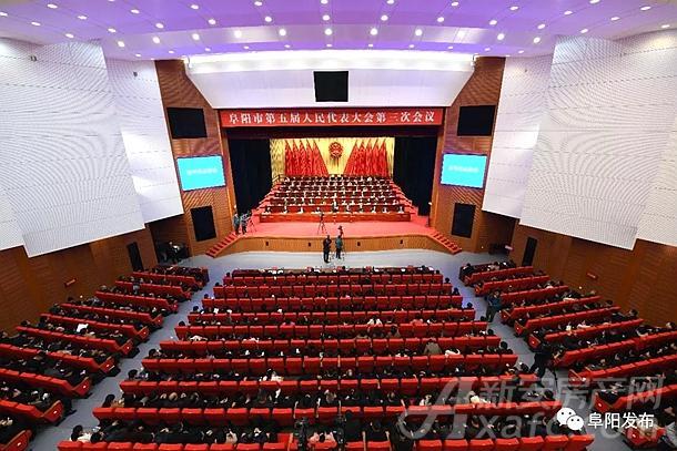 阜阳市第五届人平易近代表大年夜会第三次会议
