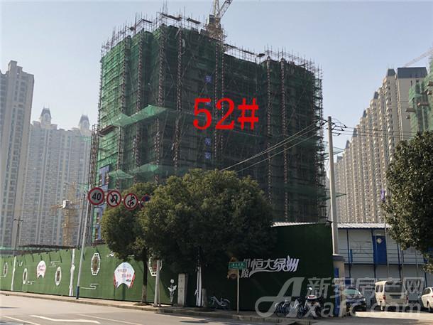 恒大绿洲52#楼