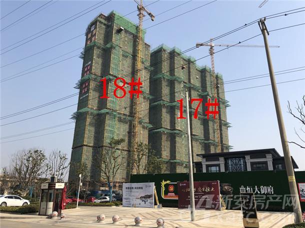 恒大御府17#、18#楼
