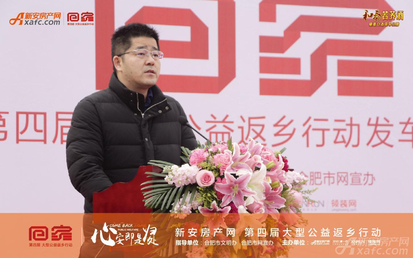 新安房产网执行董事李平致词