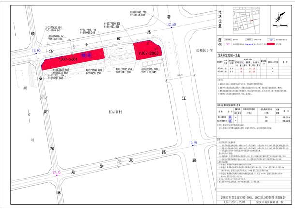 安庆市东部新城YJ07-2001、2003地块控制性详细规划-图则.jpg