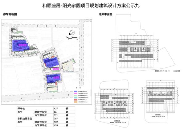 公示9(地下车库).jpg