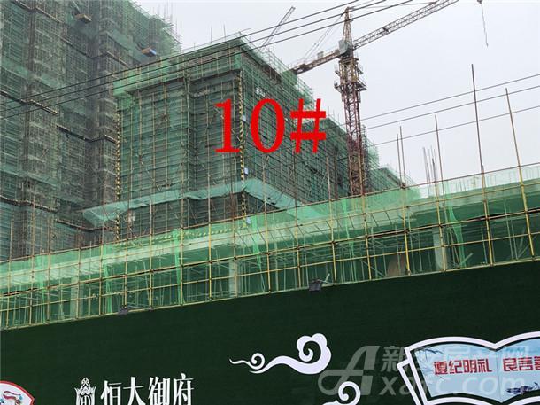 恒大御府10#楼