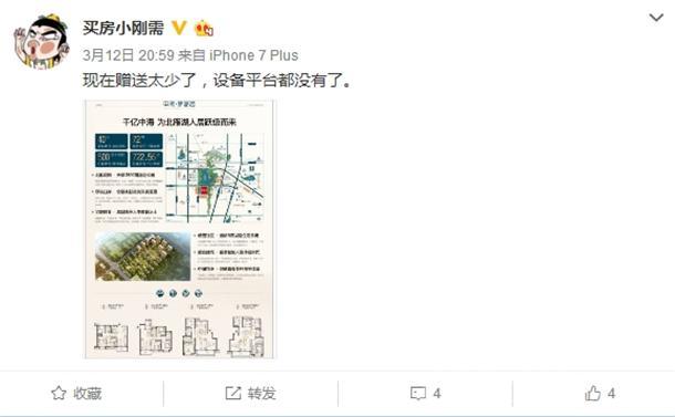 微博网友爆料.jpg