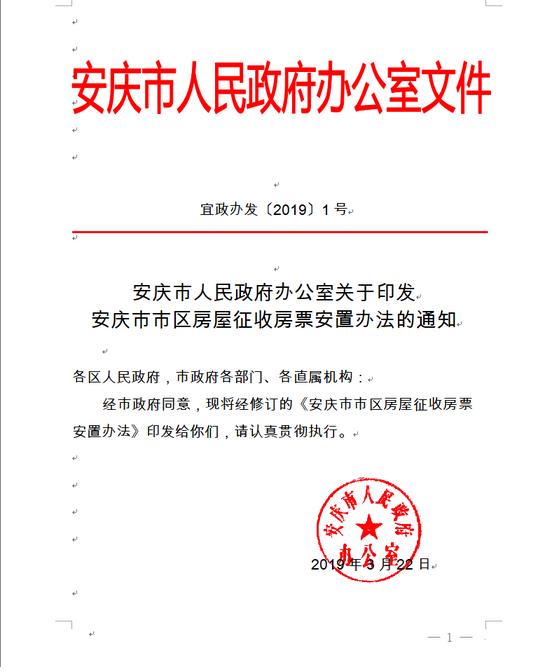 2019年3月22日安庆恒大绿洲商业及商务行政楼预售许可证明细.png