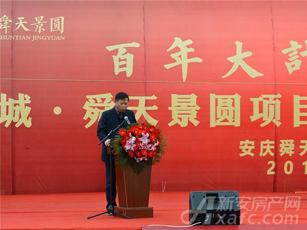 宜秀区区委副书记张耿先生宣布龙城·舜天景圆项目暨学校工程开工