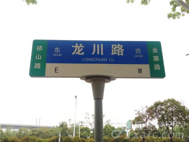 恒大水晶国际广场项目周边指示牌