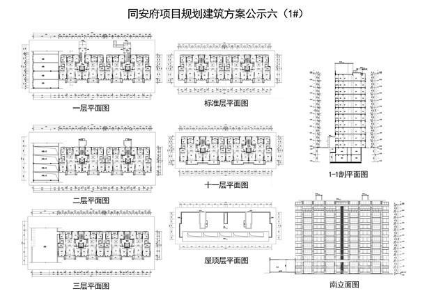 同安府项目规划建筑方案公示六