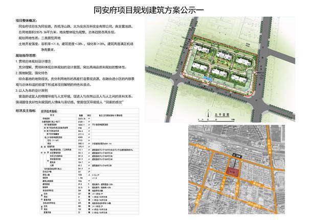 同安府项目规划建筑方案公示一