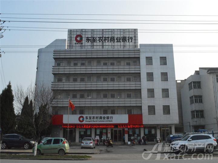 东至农村商业银行实景