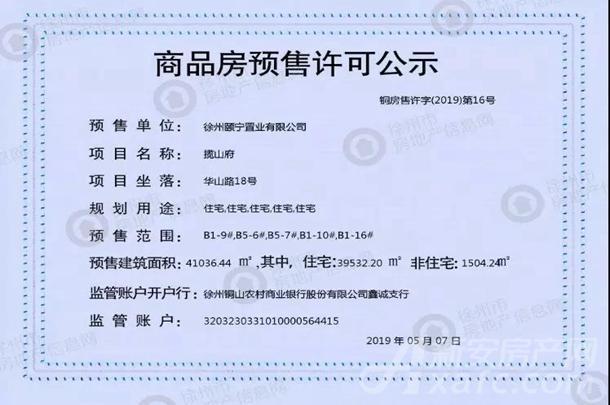 商品房预售许可证.jpg