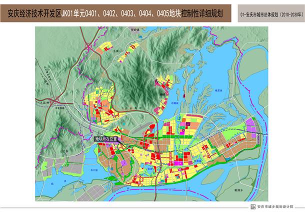 01-安庆市城市总体规划.jpg