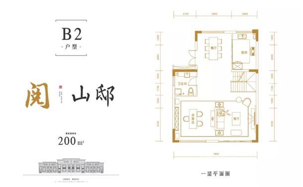 文一·十里春风B2户型