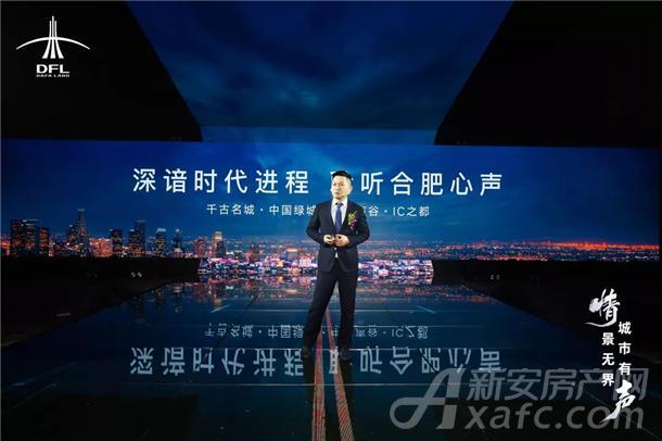 大发地产产品研发高级总监李孝季先生致辞