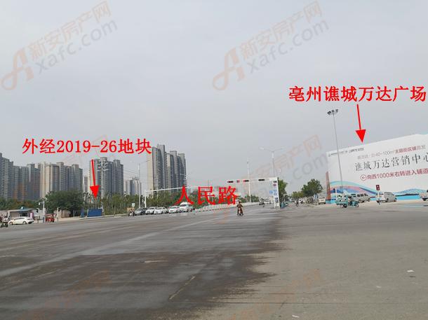 外经新地块与亳州谯城万达广场仅一路之隔