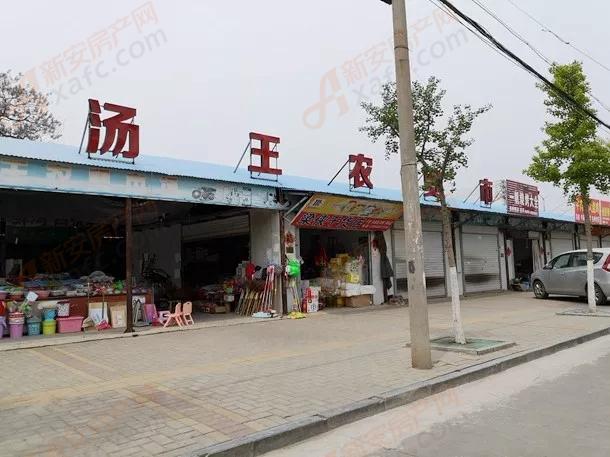 汤王农贸市场