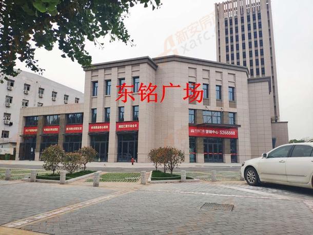 东铭广场实景图