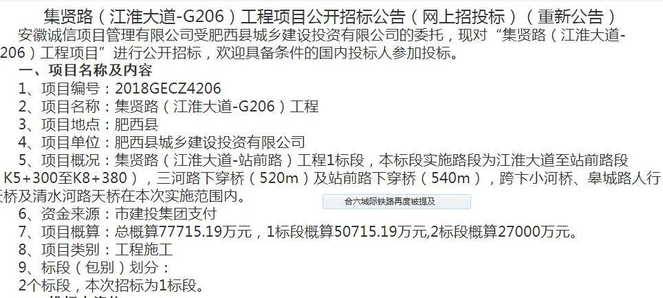 集贤路((江淮大道-G206)工程)已启动招标