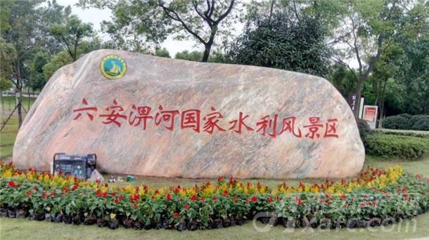 淠河国家水利风景区.jpg