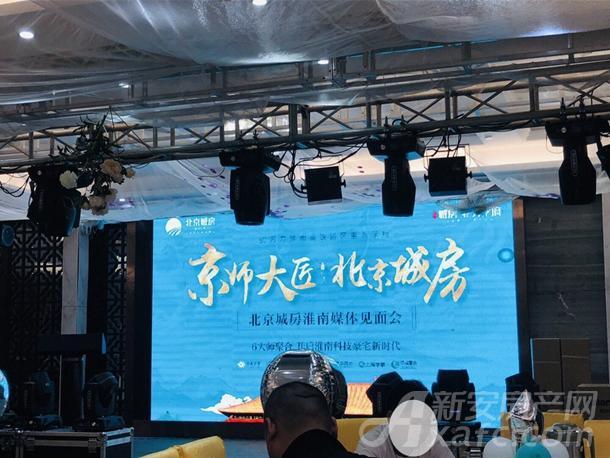 北京城房项目案名确定 超5千套房源90-120㎡户型