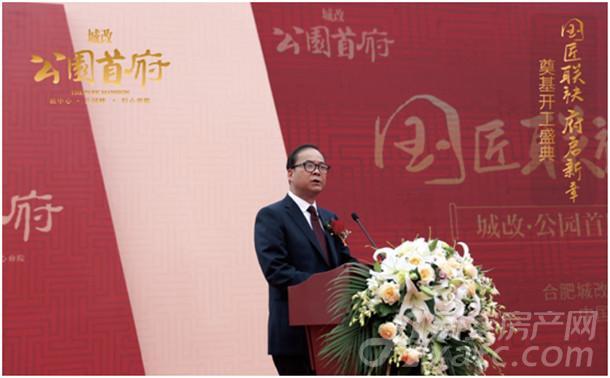 合肥城改集团长丰锦城置业有限公司总经理吴军先生为项目致辞