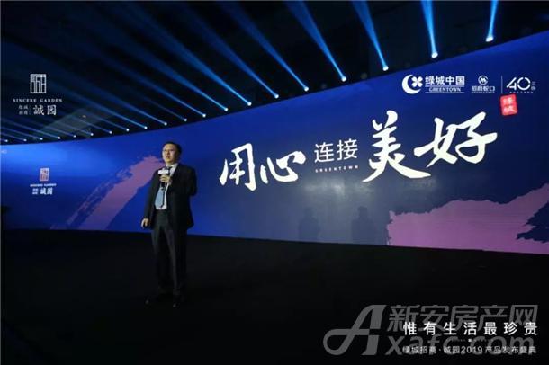 绿城中国华东区域公司副总经理田军平先生演讲